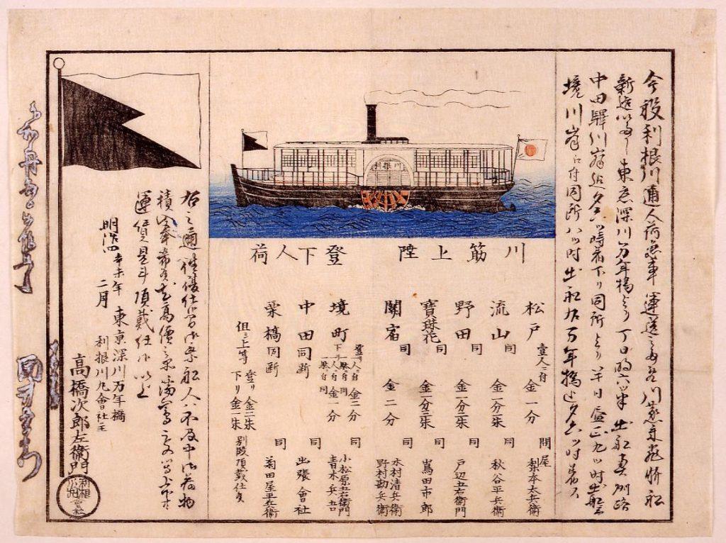 作品画像:利根川丸引札