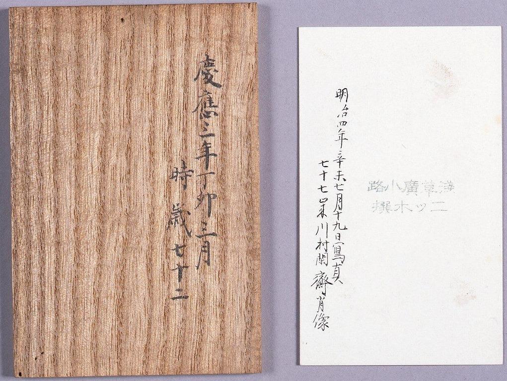作品画像:川村修就肖像