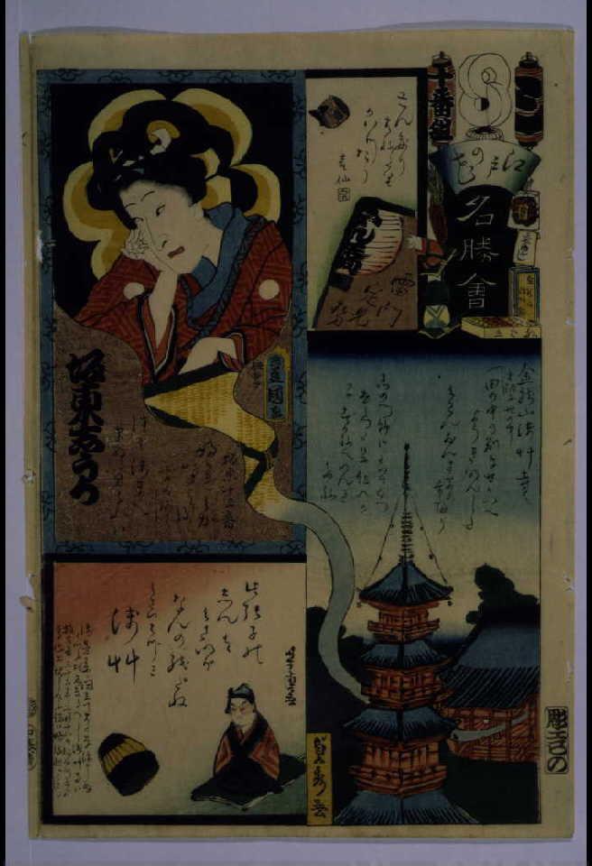 作品画像:江戸の花名勝会 と 十番組