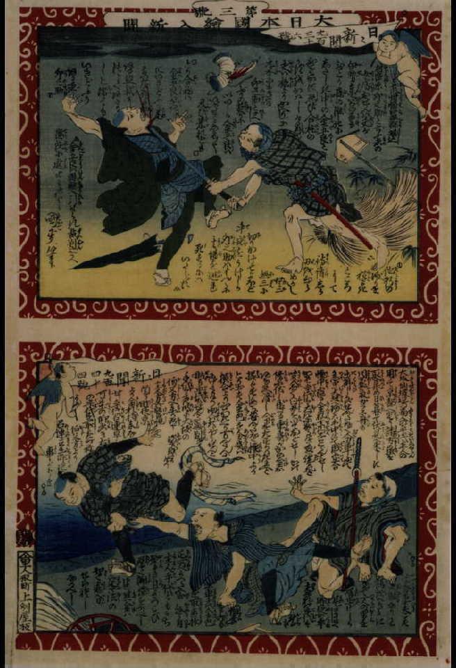 作品画像:大日本国絵入新聞 第三号