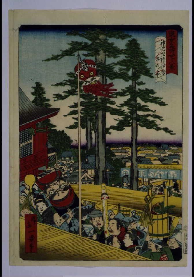 作品画像:東京名所四十八景 神田明神社内年の市