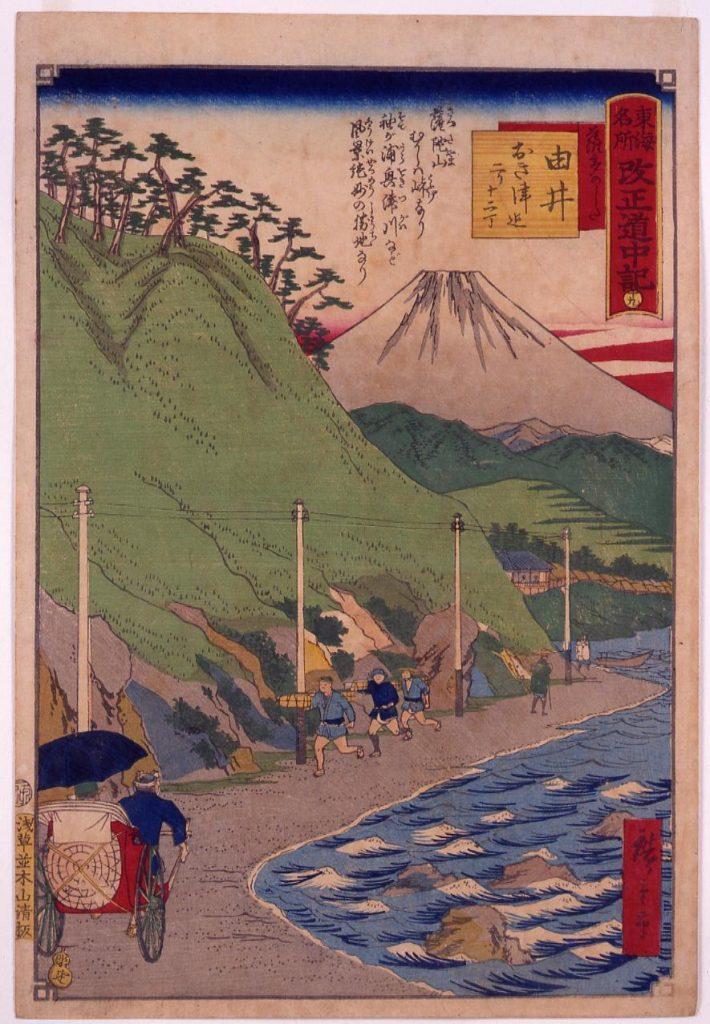 作品画像:東海名所改正五十三駅 改正道中記 十九 由井 薩多のした
