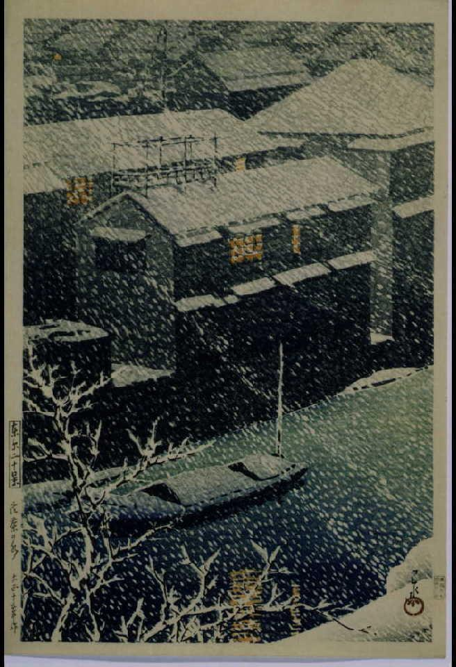 作品画像:東京二十景 御茶の水