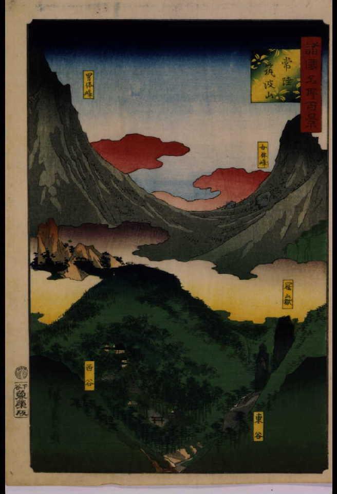 作品画像:諸国名所百景 常陸筑波山