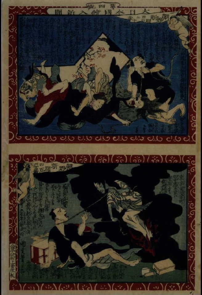 作品画像:大日本国絵入新聞 第四号