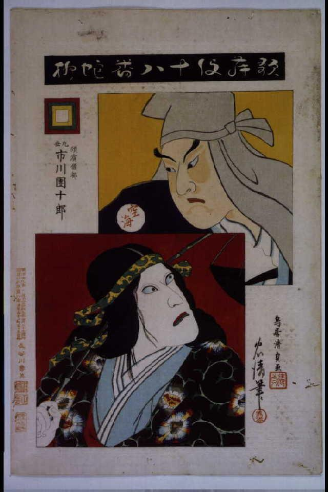 作品画像:歌舞伎十八番 陀仏