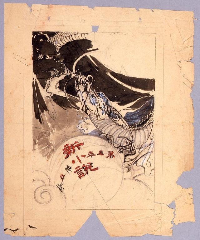 作品画像:下絵『新小説』第11年第10巻表紙  燈の影