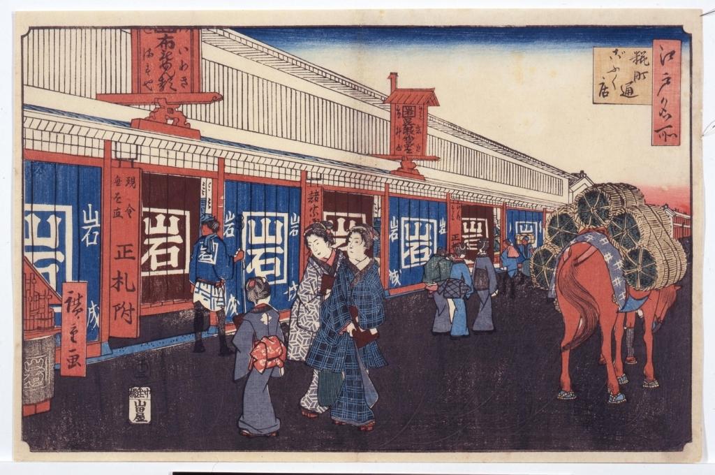 作品画像:江戸名所 糀町通ごふく店