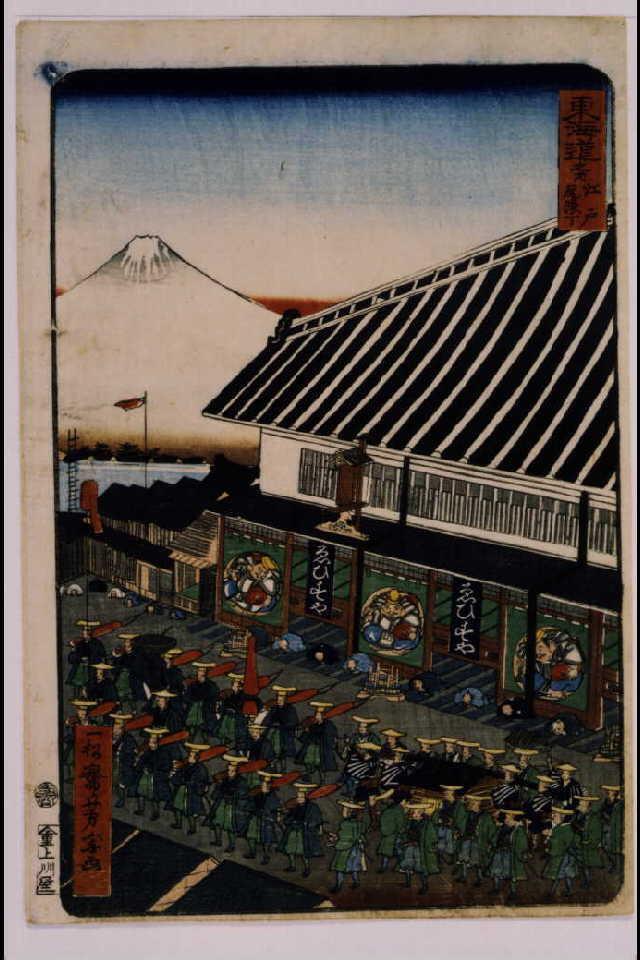 作品画像:東海道之内 江戸尾張町