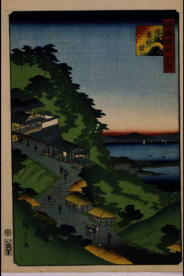 作品画像:諸国名所百景 近江磨針嶺