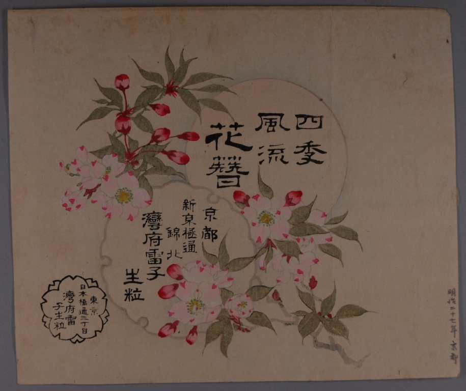 作品画像:花簪懸紙