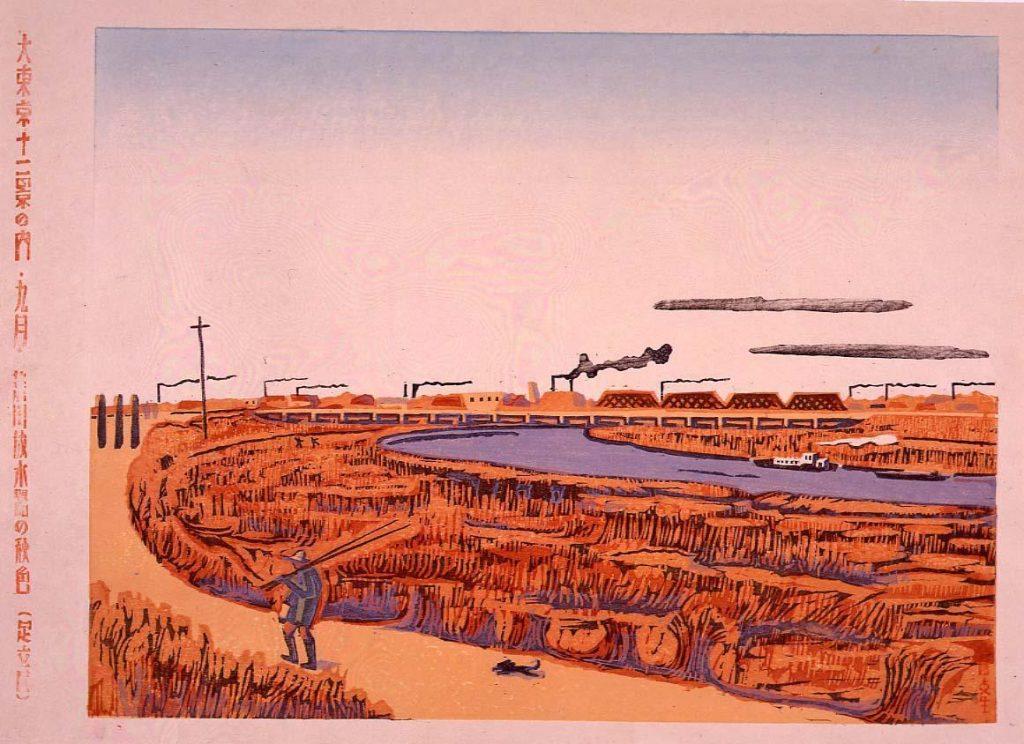 作品画像:大東京十二景の内 九月 荒川放水路の秋色(足立区)