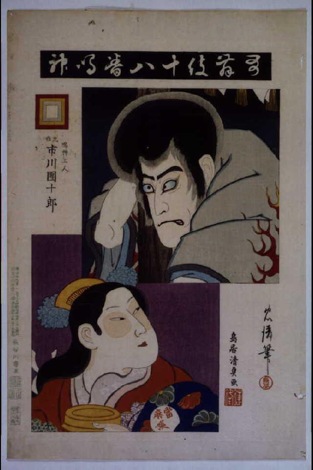 作品画像:歌舞伎十八番 鳴神