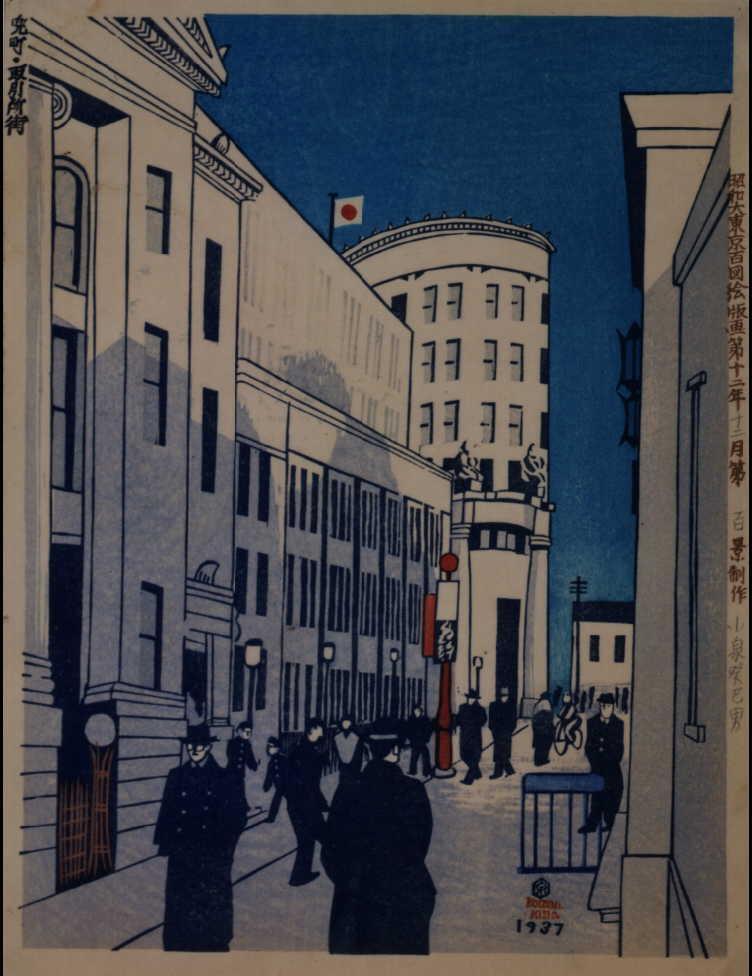作品画像:昭和大東京百図絵版画 第百景 兜町・取引所街