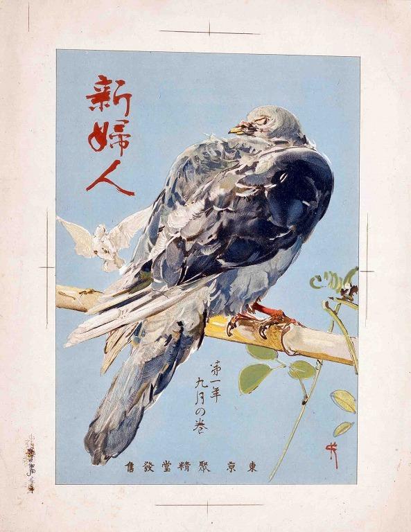 作品画像:『新婦人』 第1年9月表紙 睡鴿  色校正刷