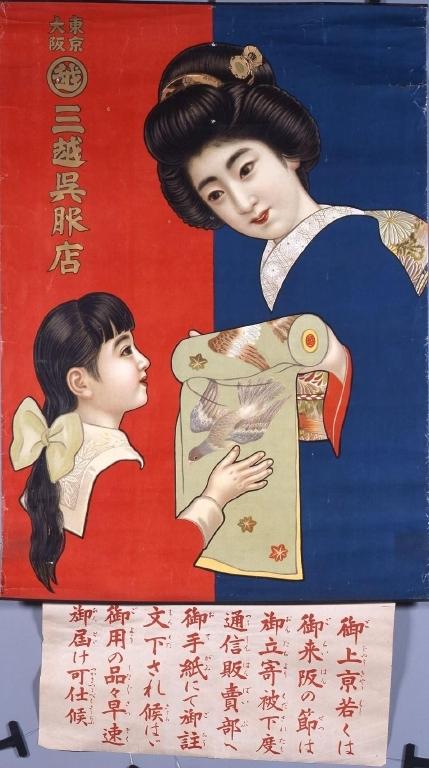 作品画像:ポスター「三越呉服店」 世界平和