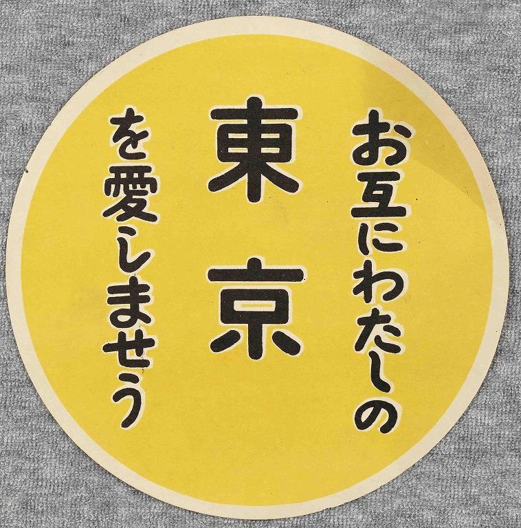 作品画像:ポスター お互にわたしの東京を愛しませう