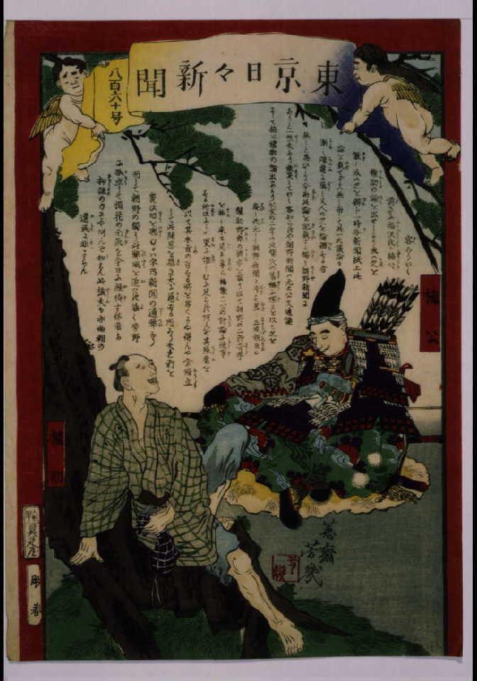 作品画像:東京日々新聞 860号