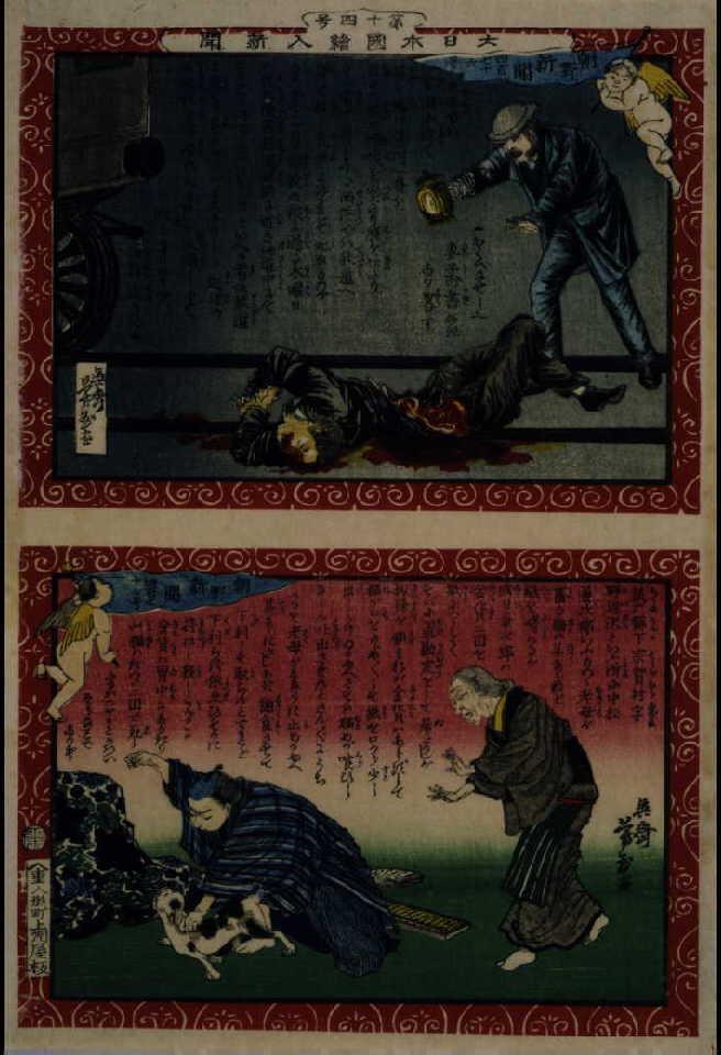 作品画像:大日本国絵入新聞 第十四号