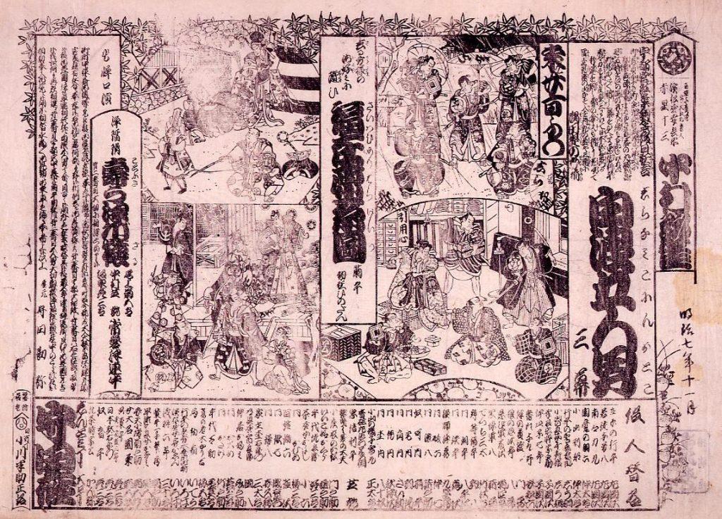 作品画像:守田座辻番附 白浪五人男 福在原系図 寿うつぼ猿