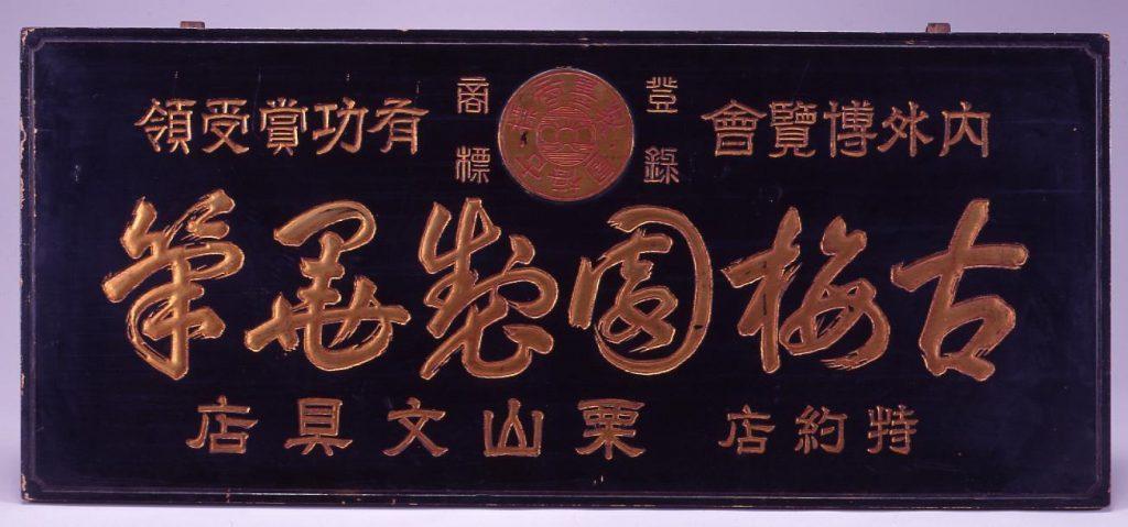 作品画像:古梅園製墨筆看板