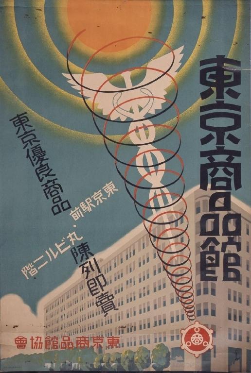 作品画像:ポスター「東京商品館」