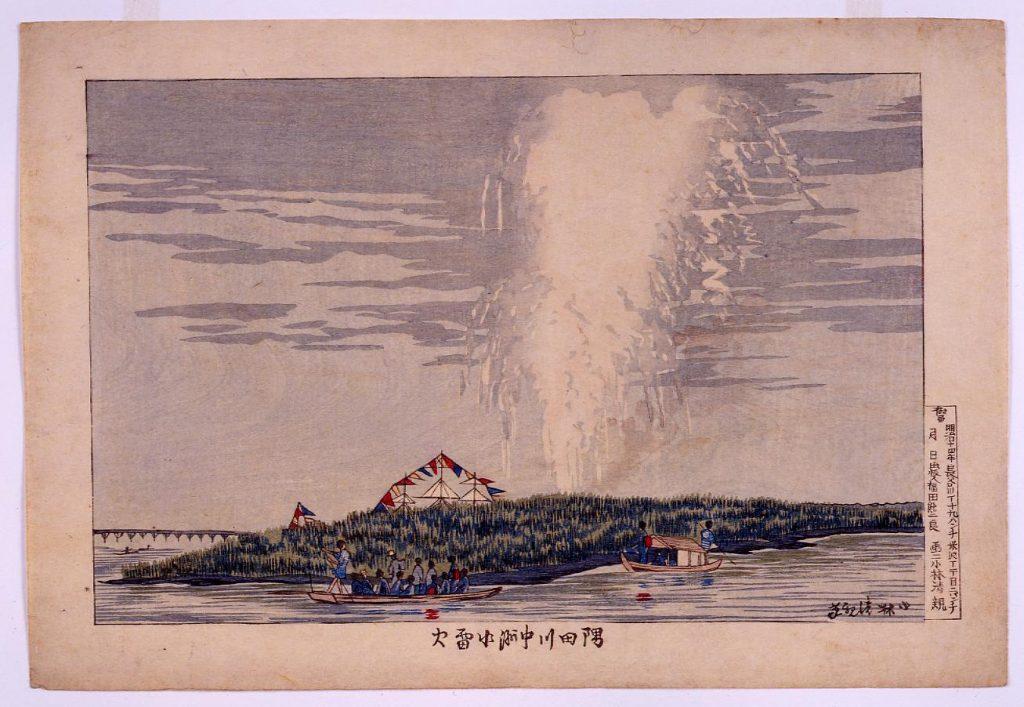 作品画像:隅田川中洲水雷火