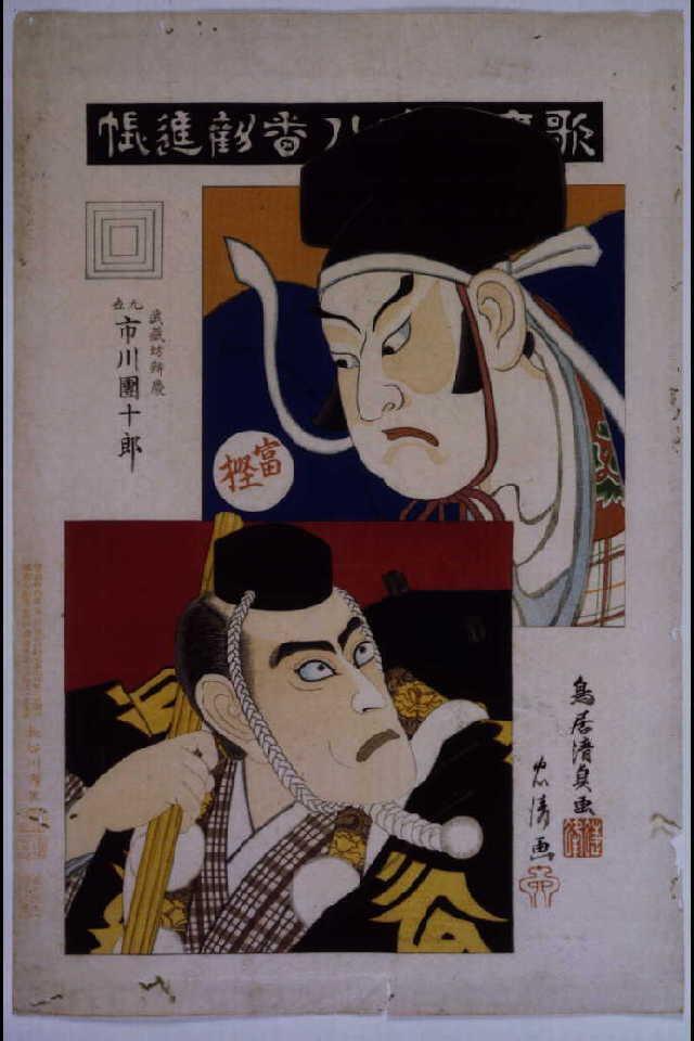 作品画像:歌舞伎十八番 勧進帳