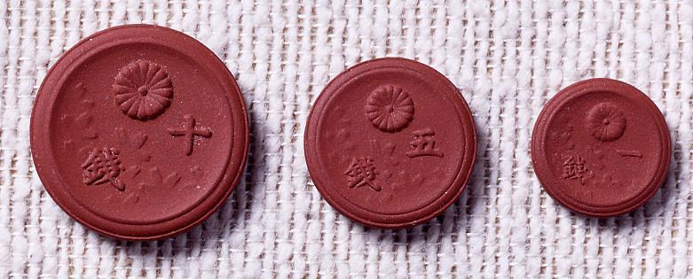 作品画像:10銭陶貨
