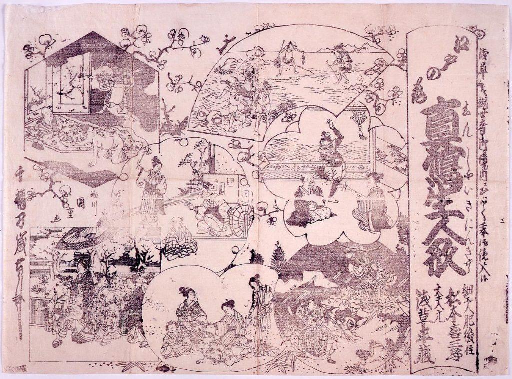 作品画像:江戸の花真写生人形 興行チラシ