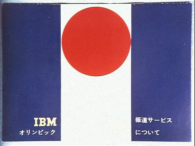 作品画像:IBM オリンピック報道サービスについて