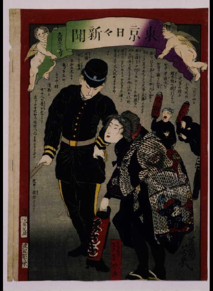 作品画像:東京日々新聞 969号