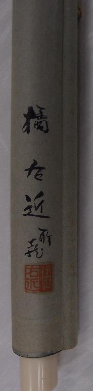 作品画像:寄席ビラ(三遊亭圓朝)
