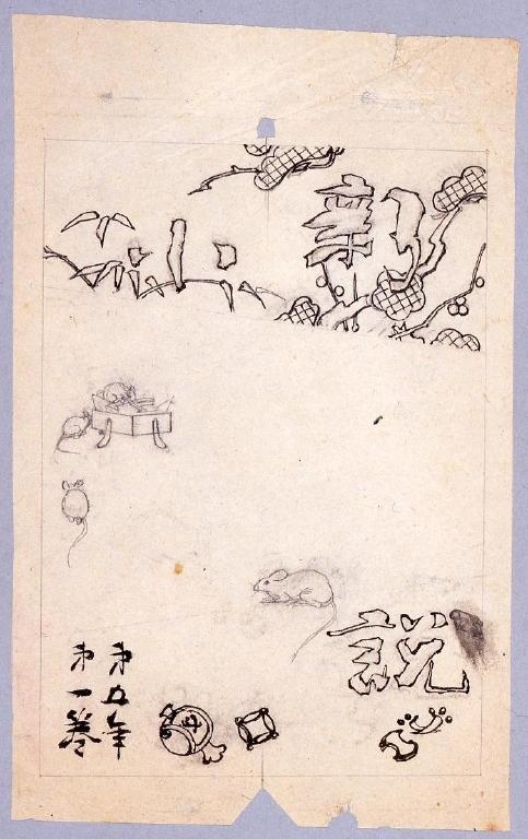 作品画像:下絵 『新小説』第5年第1巻表紙図案