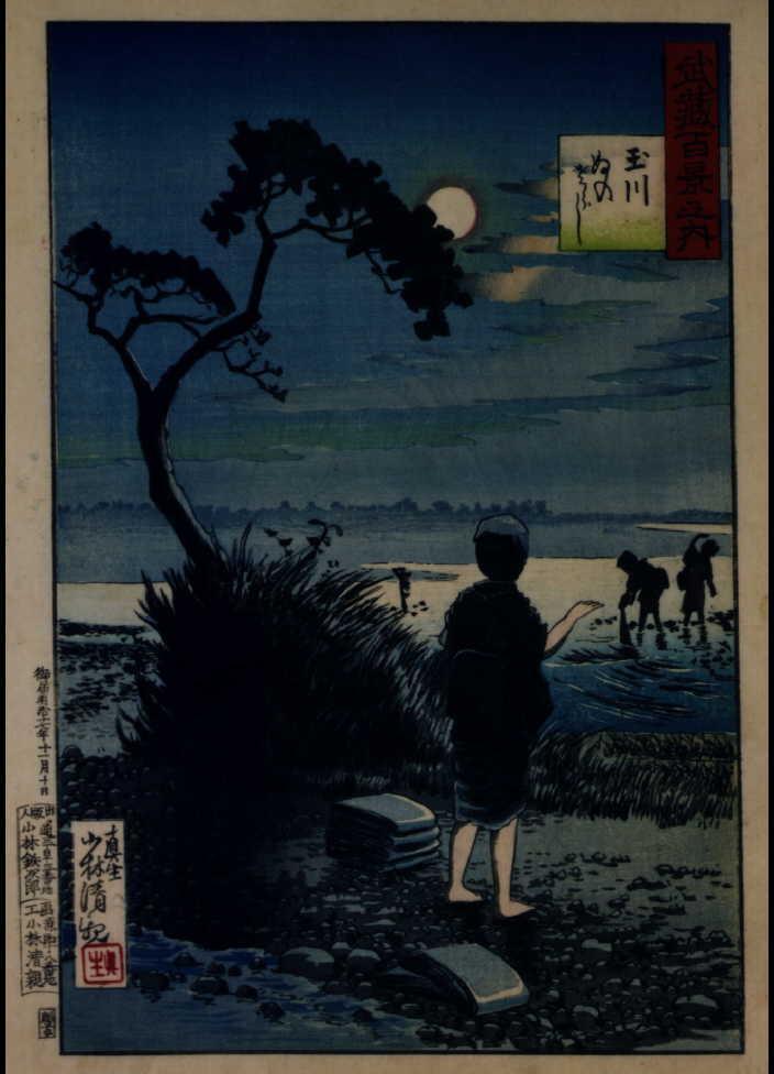 作品画像:武蔵百景之内 玉川 ぬのさらし