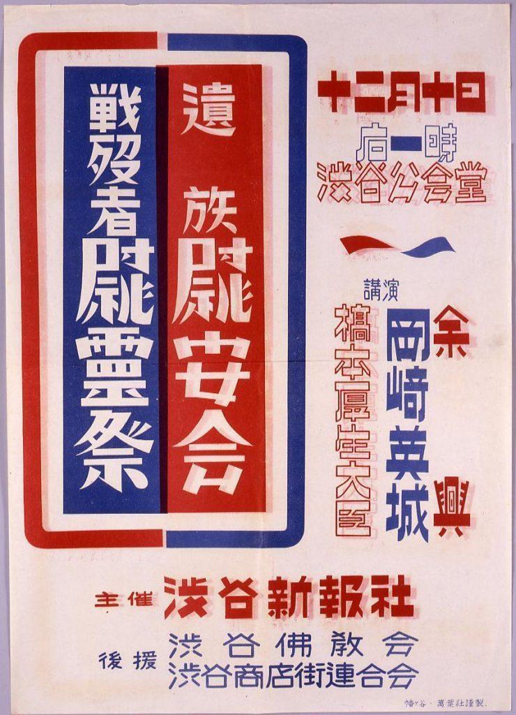 作品画像:遺族慰安会・戦没者慰霊祭
