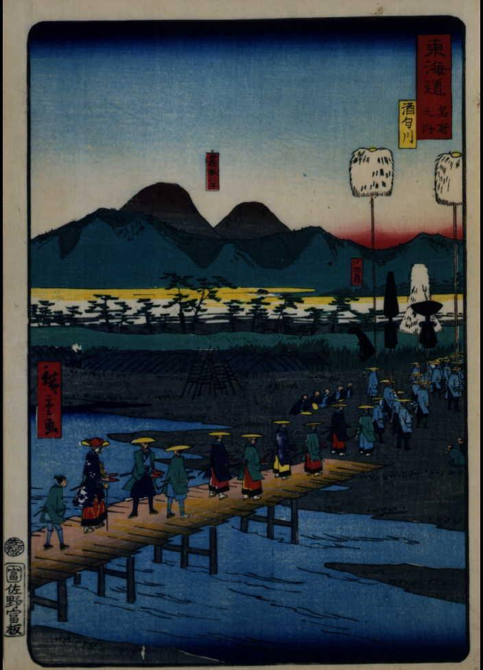 東海道名所之内 酒匂川