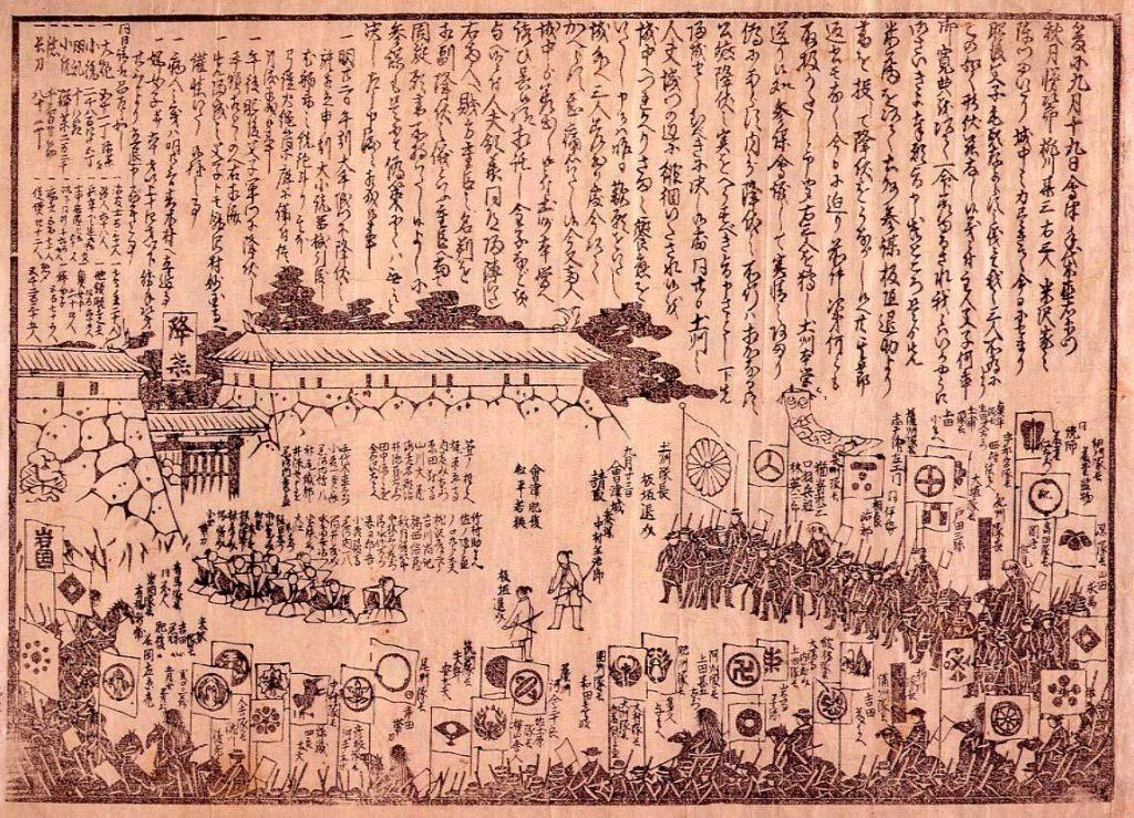 作品画像:会津藩降伏の瓦版