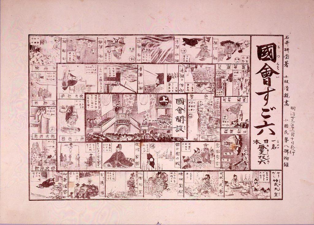 作品画像:国会すご六 一名日本歴史双六(『小国民』8号付録)