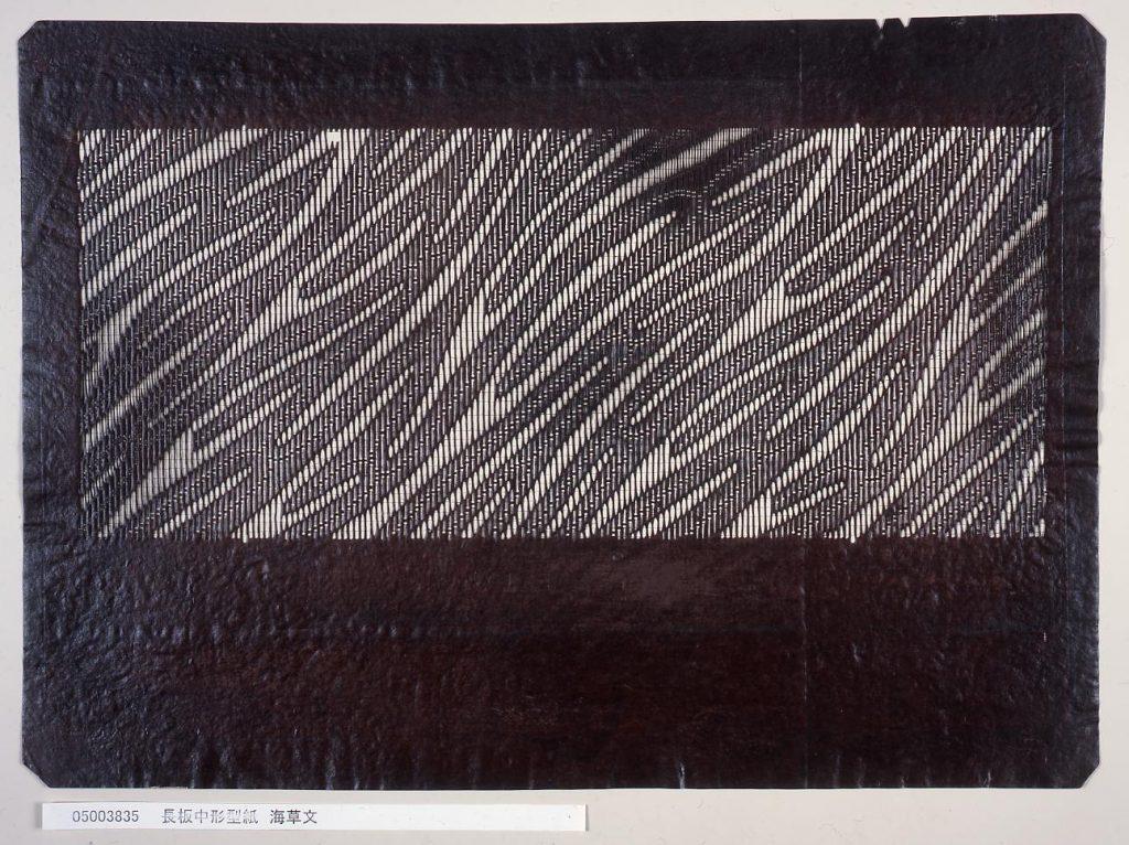 作品画像:長板中形型紙 海草文