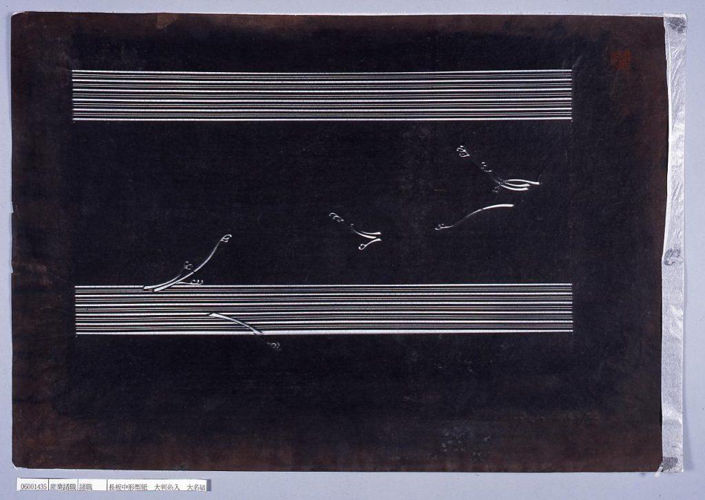 作品画像:長板中形型紙 大判糸入 大名縞に早蕨文