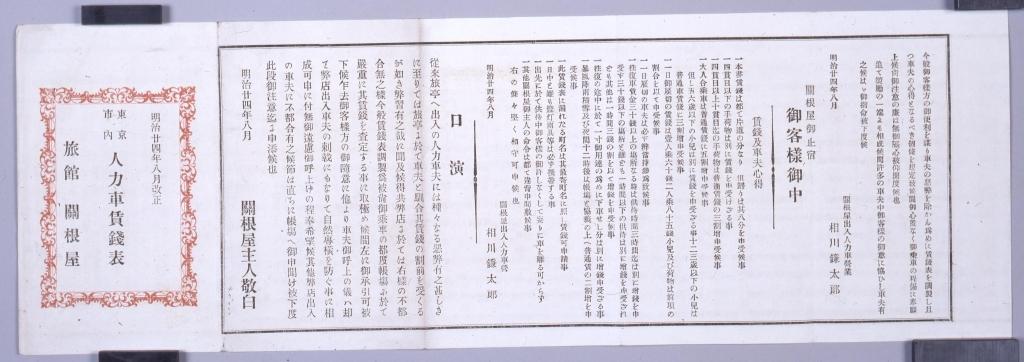 作品画像:明治二十四年八月改正 東京市内人力車賃銭表