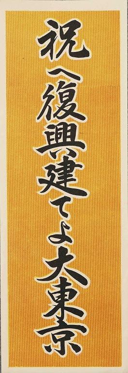 作品画像:ポスター 祝へ復興建てよ大東京