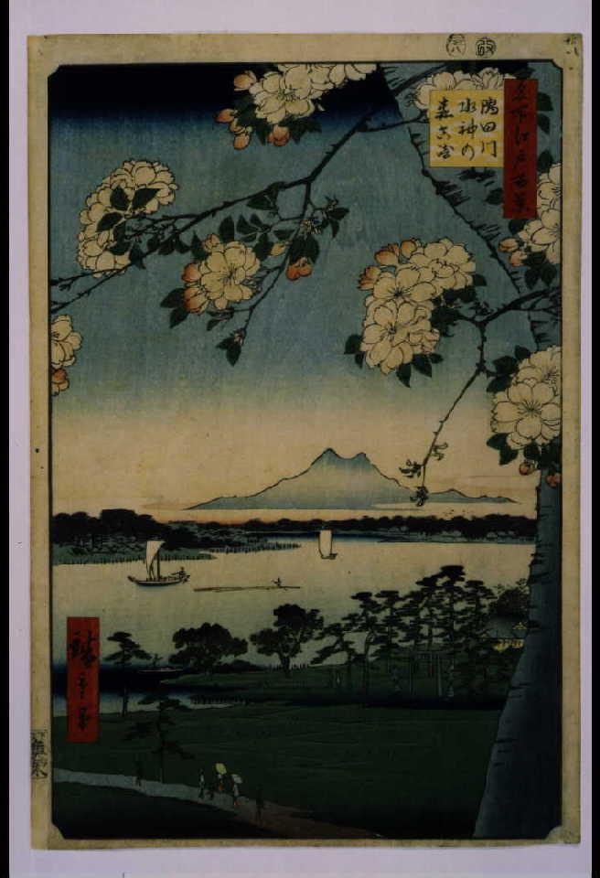 作品画像:名所江戸百景 隅田川水神の森真崎