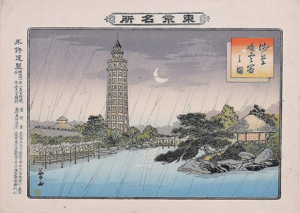 作品画像:東京名所のうち 浅草凌雲閣之図