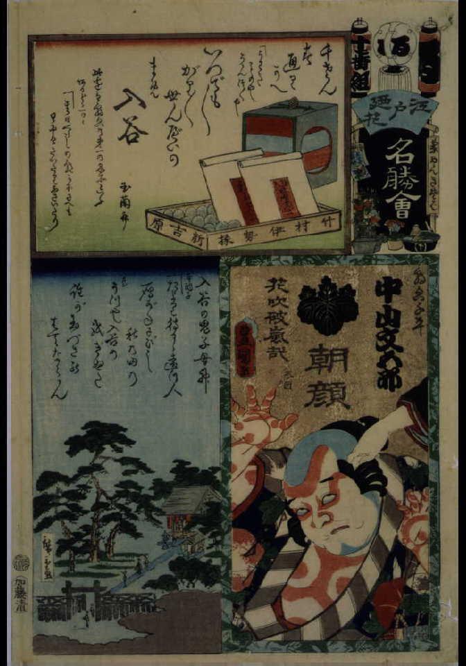作品画像:江戸の花名勝会 る 十番組