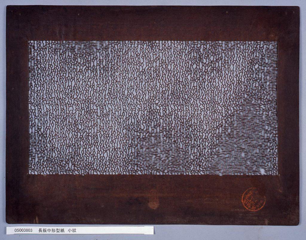 長板中形型紙 小紋