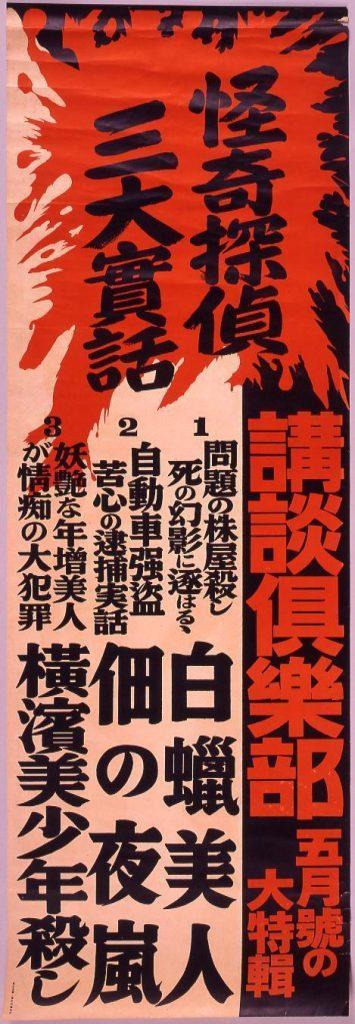 作品画像:講談倶楽部 5月号 怪奇探偵三大実話