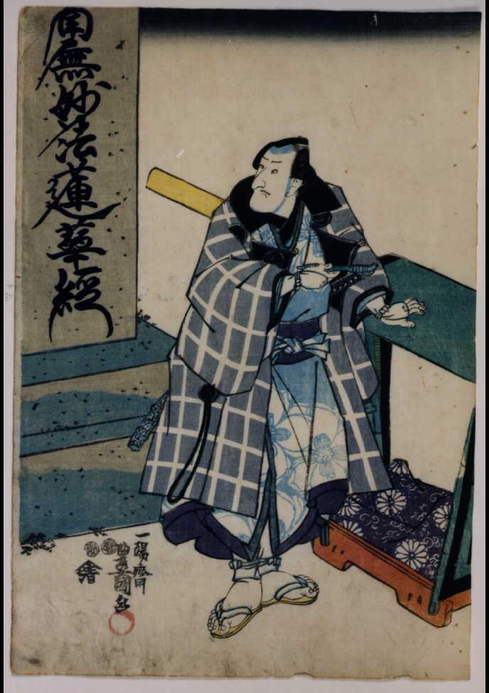 作品画像:死絵 五代目松本幸四郎の幡随院長兵衛