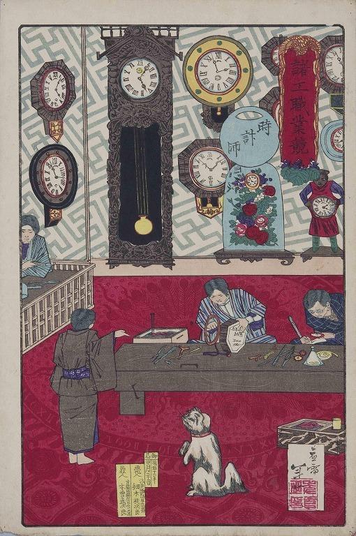 作品画像:諸工職業競 時計師